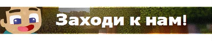 Баннер сервера Minecraft World Countries