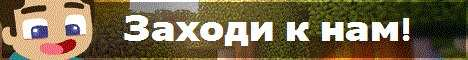 Баннер сервера Minecraft Zombie Mod