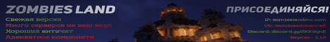 Баннер сервера Minecraft ZombiesLand