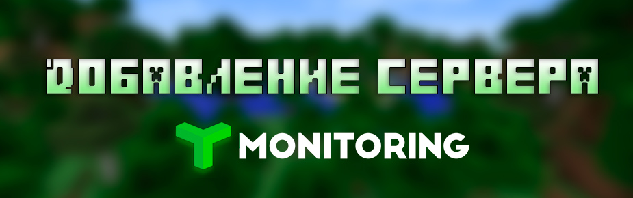 Добавление сервера в мониторинг