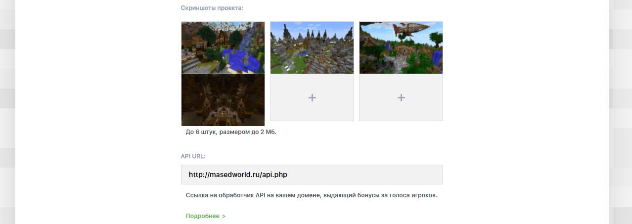 Добавление скриншотов и API