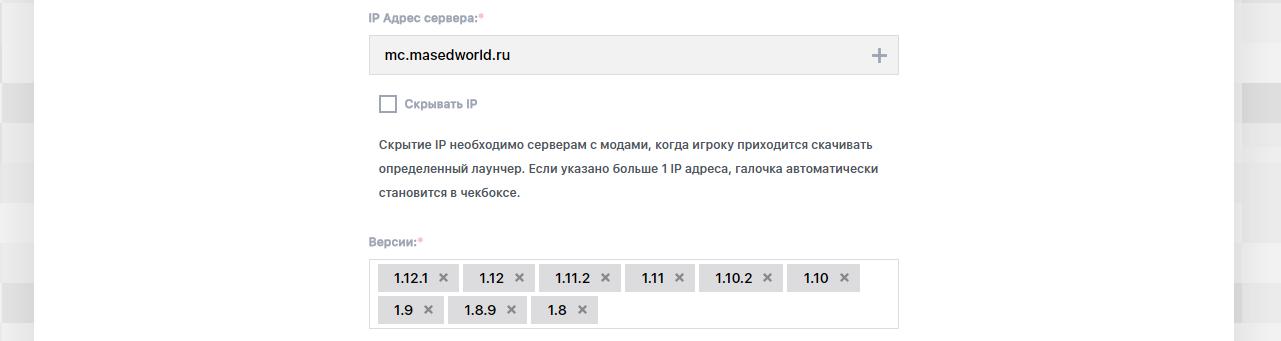 Добавление IP и версии