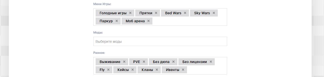 Добавление категорий сервера