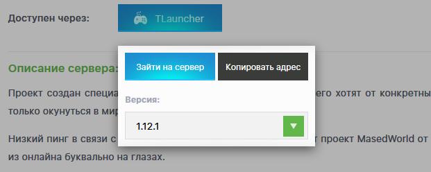 Вход на сервер с сайта
