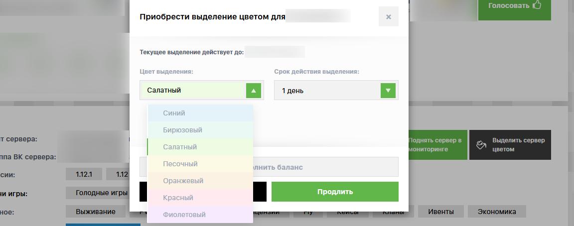 Выбор цвета сервера