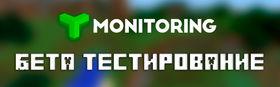 Бета тестирование мониторинга