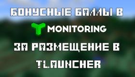 Бонусные баллы за размещение в TLauncher