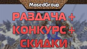 Видео: Раздача + Конкурс + Скидки [Minecraft] [2018]