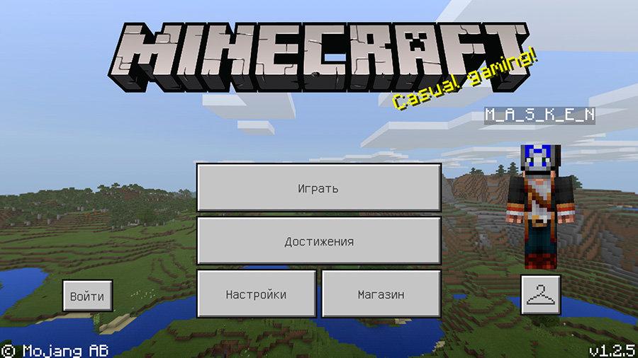 Главное меню в Minecraft PE 1.2