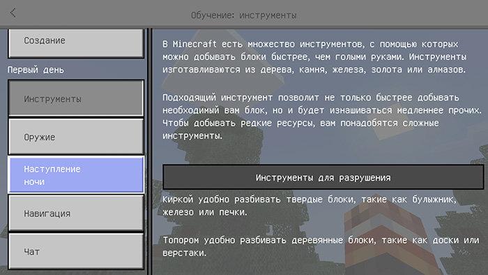 Обучение в Minecraft PE 1.2