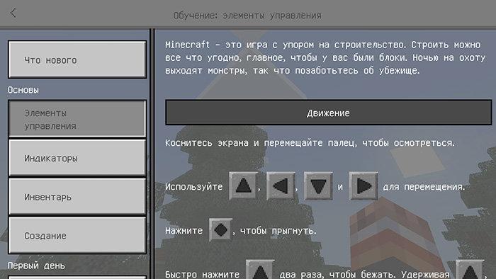 Обучение в Minecraft PE 1.2 (2)
