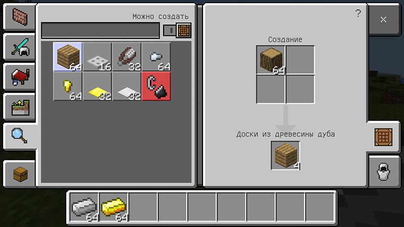 Инвентарь в Minecraft 1.2