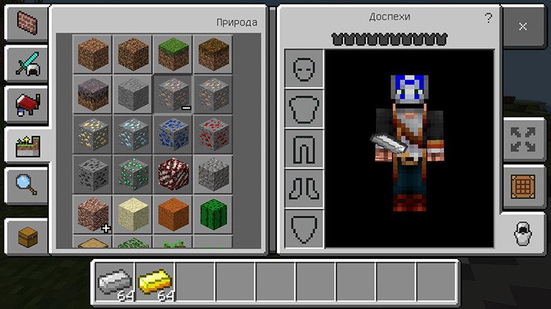 Творческий инвентарь в Minecraft 1.2