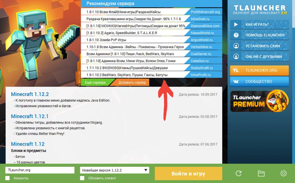 Рекомендованные сервера в TLauncher