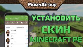 Видео: Как установить скин в Minecraft: Pocket Edition (TLauncher PE)