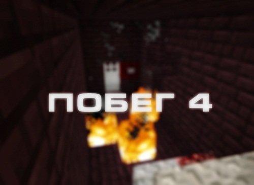Побег 4 by ReyZet скриншот 1