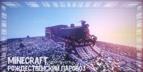 Рождественский паровоз в майнкрафте скриншот 1