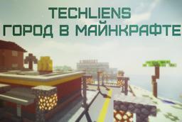 Скачать TECHLIENS - Город в майнкрафте для Minecraft 1.12.2