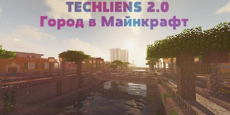 TECHLIENS 2.0 - Город в майнкрафте скриншот 1