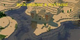 Скачать Выживание в плоской пустыне для Minecraft 1.12.2