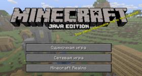 Скачать Майнкрафт 1.14 Java Edition
