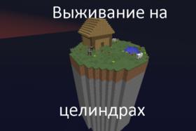 Скачать Выживание на цилиндрах от loonjin для Minecraft 1.10.2