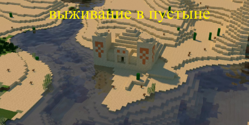Выживание в плоской пустыне скриншот 1