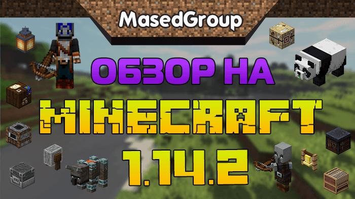 Обзор на Minecraft 1.14