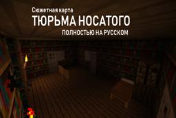 Скачать Тюрьма Носатого для Minecraft 1.12.2