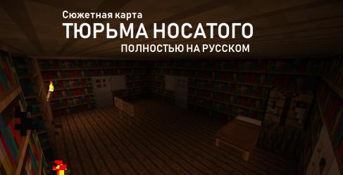 Тюрьма Носатого скриншот 1