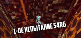 Скачать 1-ое испытание S4R6 для Minecraft 1.14.3