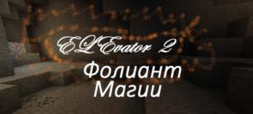 Скачать ELEvator 2: Фолиант Магии для Minecraft 1.12.2