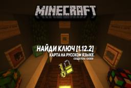 Скачать Найди ключ by Gxxod для Minecraft 1.12.2