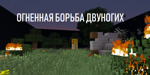 Огненная Борьба Двуногих скриншот 1