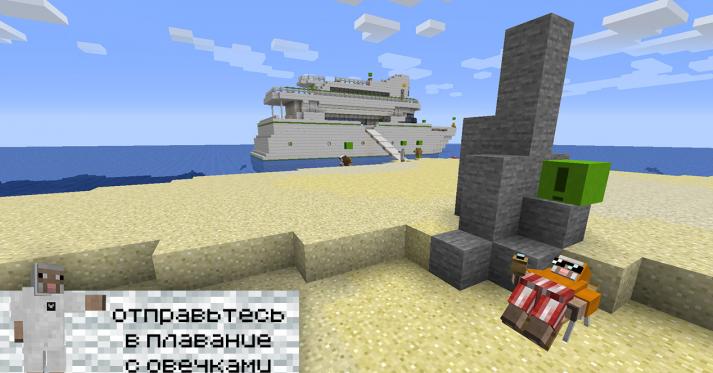 Sheep Ship Adventure скриншот 2