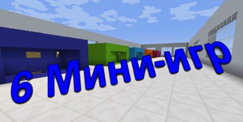 Шесть мини-игр скриншот 1