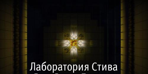 Лаборатория Стива - Глава 2: Подземье скриншот 2