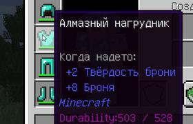 Скачать Giselbaer's Durability Viewer для Minecraft 1.15