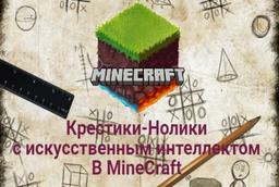 Скачать Крестики-нолики в MineCraft для Minecraft 1.15.2