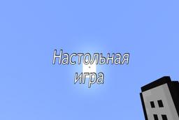 Скачать Настольная игра в Майнкрафте для Minecraft 1.12.2